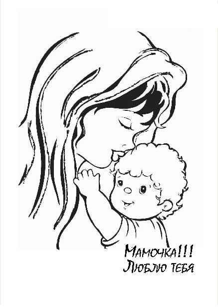 Раскраски надписи с днем мамы