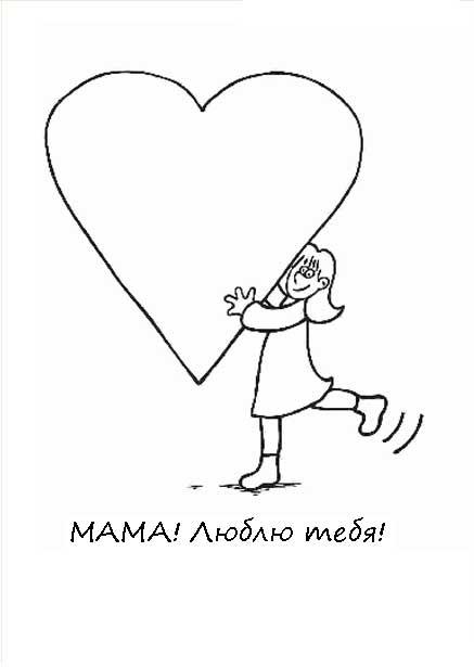 Раскраска для мамы к 8 марта