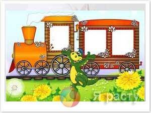 Раскраски детский поезд