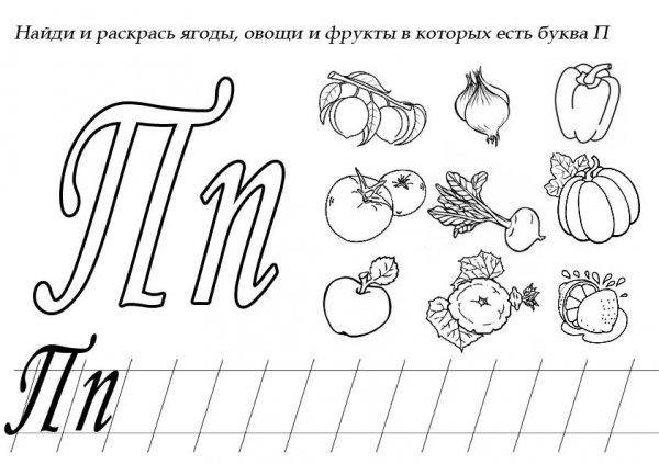 Алфавит красивые буквы раскраски
