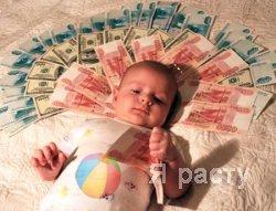 Единовременные пособия по рождению ребенка