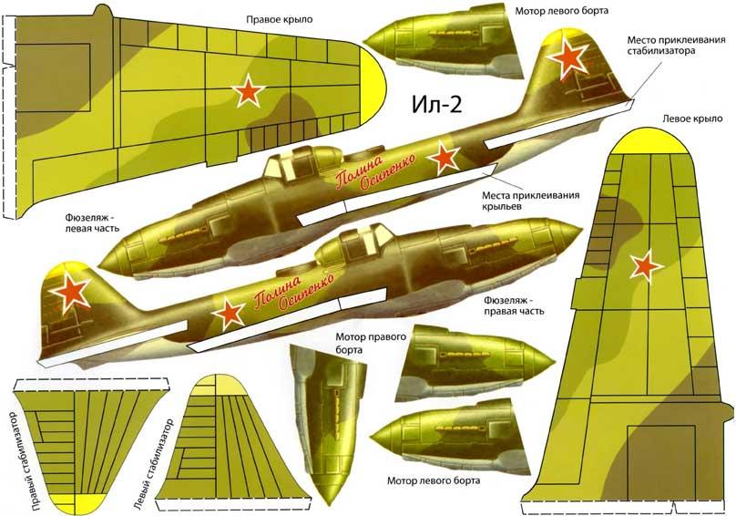 Модели самолет из бумаги своими руками 588