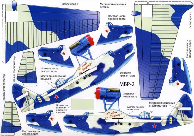 Как это сделать модель самолёта 156