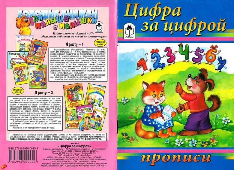 Раскраски для детей с цифрами раскрашивать