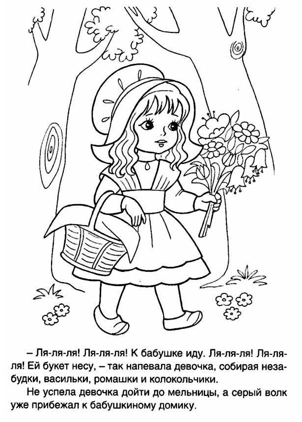 Сказочные картинки раскраски для детей