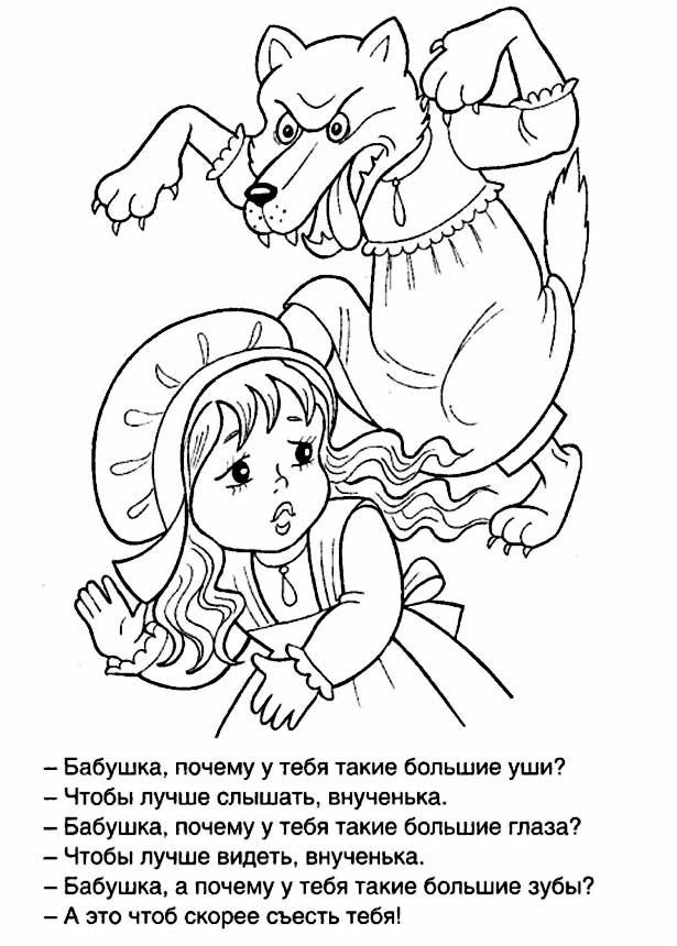 Раскраска сказки шарля перро