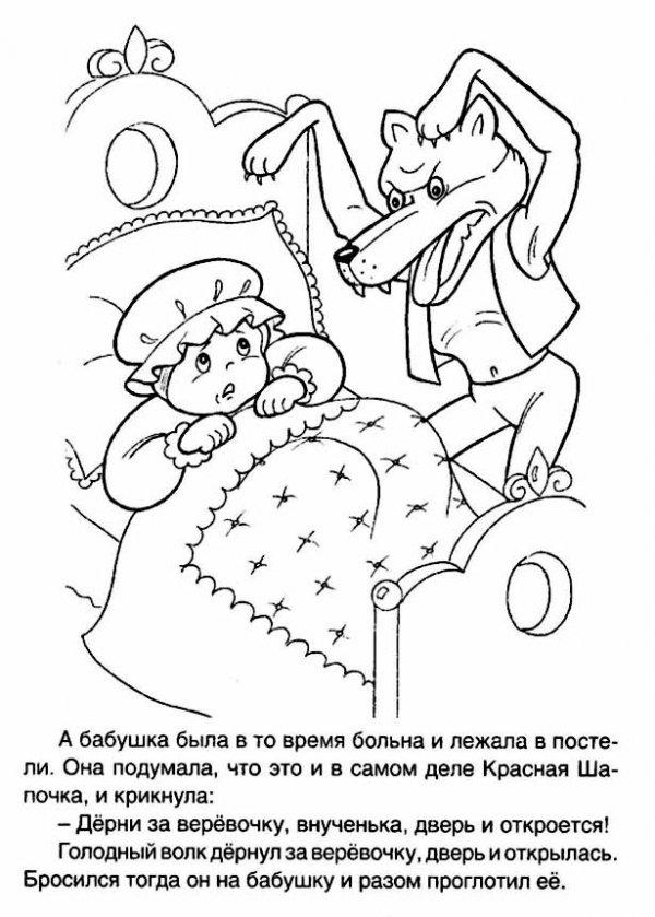Раскраска для детей бабушка