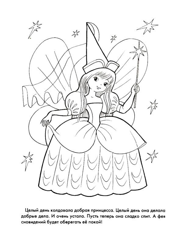 Раскраски Для Девочек Скачать Одним Архивом