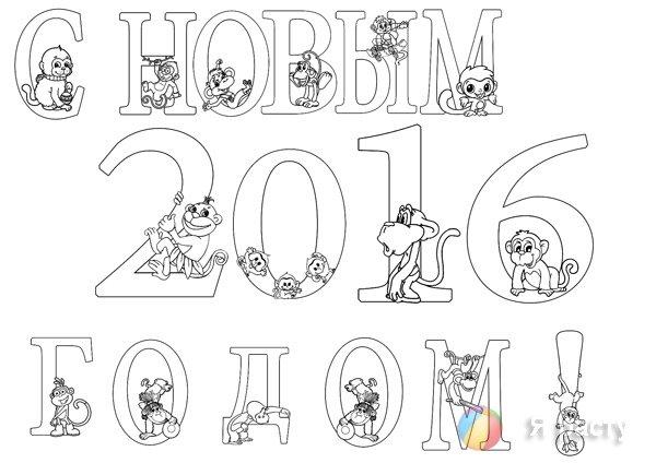 Надпись с новым годом шаблоны для вырезания