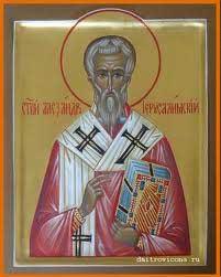 Александр Иерусалимский, сщмч., патриарх