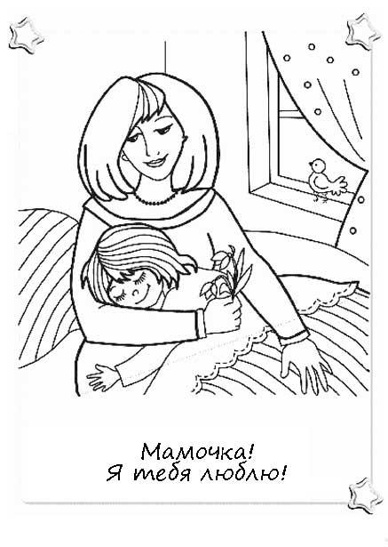 Игра Открытка маме