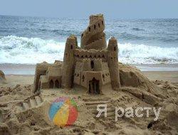 Секреты замка из песка