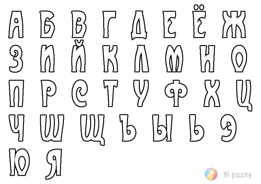 Красивые русские буквы для оформления плакатов