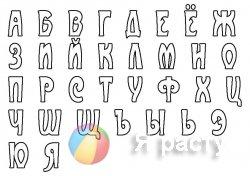 Новые большие буквы