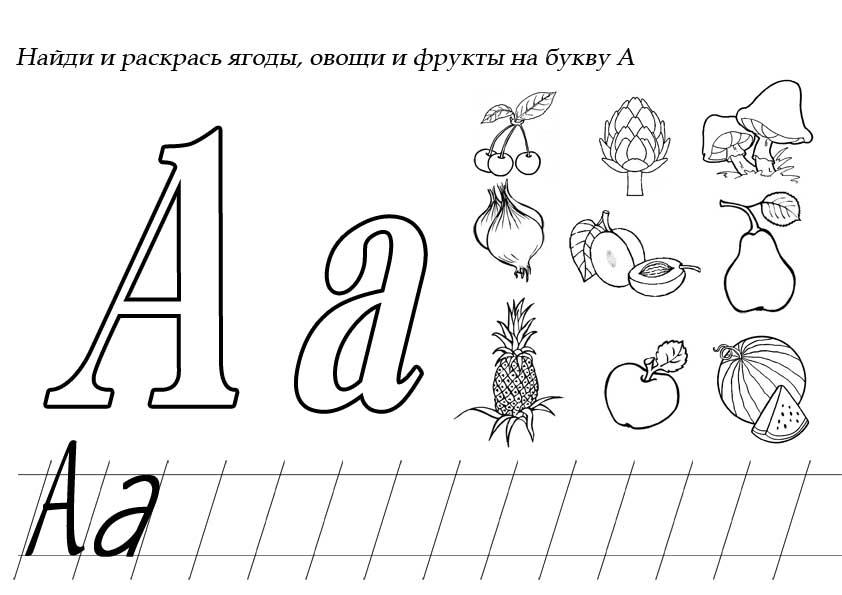 раскраски с буквами алфавита
