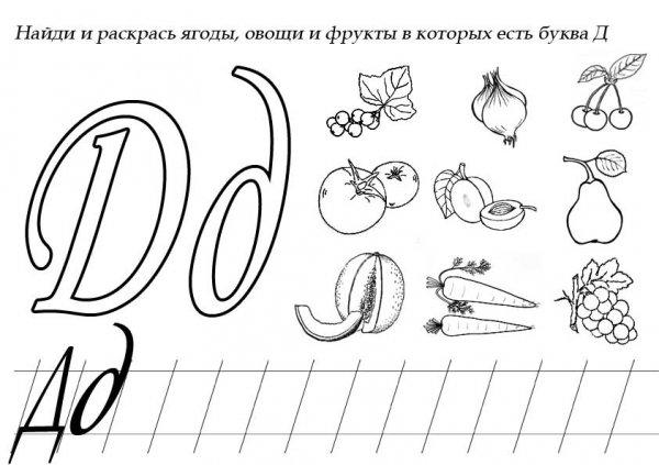 Фрукты, овощи и буквы