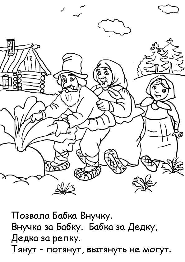 мать, рисунки к сказке репка карандашом используют, чтобы