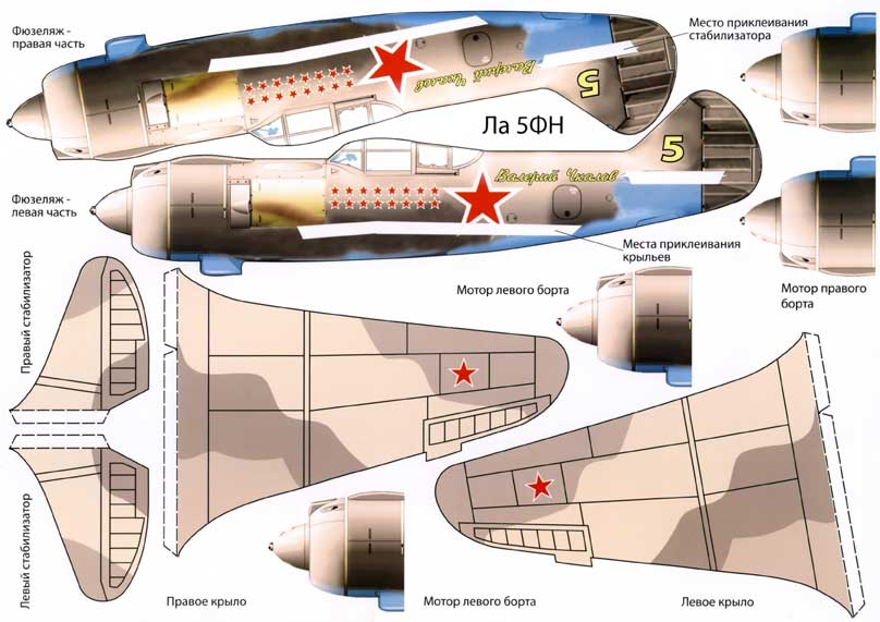 Самолет из картона схема фото 762