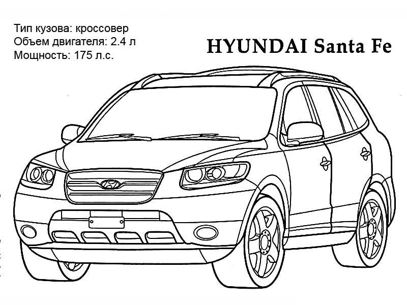 раскраски автомобилей Hyundai картинки для раскрашивания