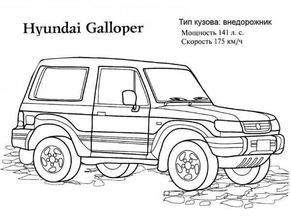 Раскраски автомобилей Hyundai