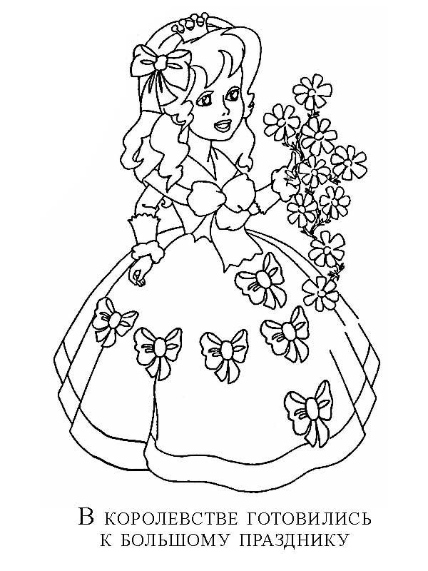 сказка раскраска принцесса