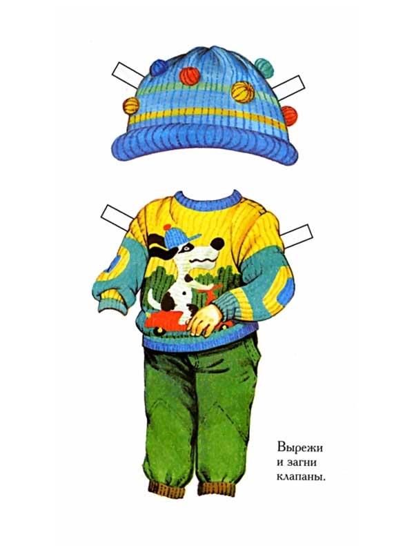 Одежда для бумажной куклы