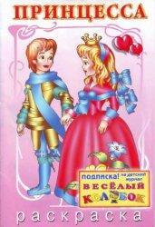 """Сказка-раскраска """"Принцесса"""""""