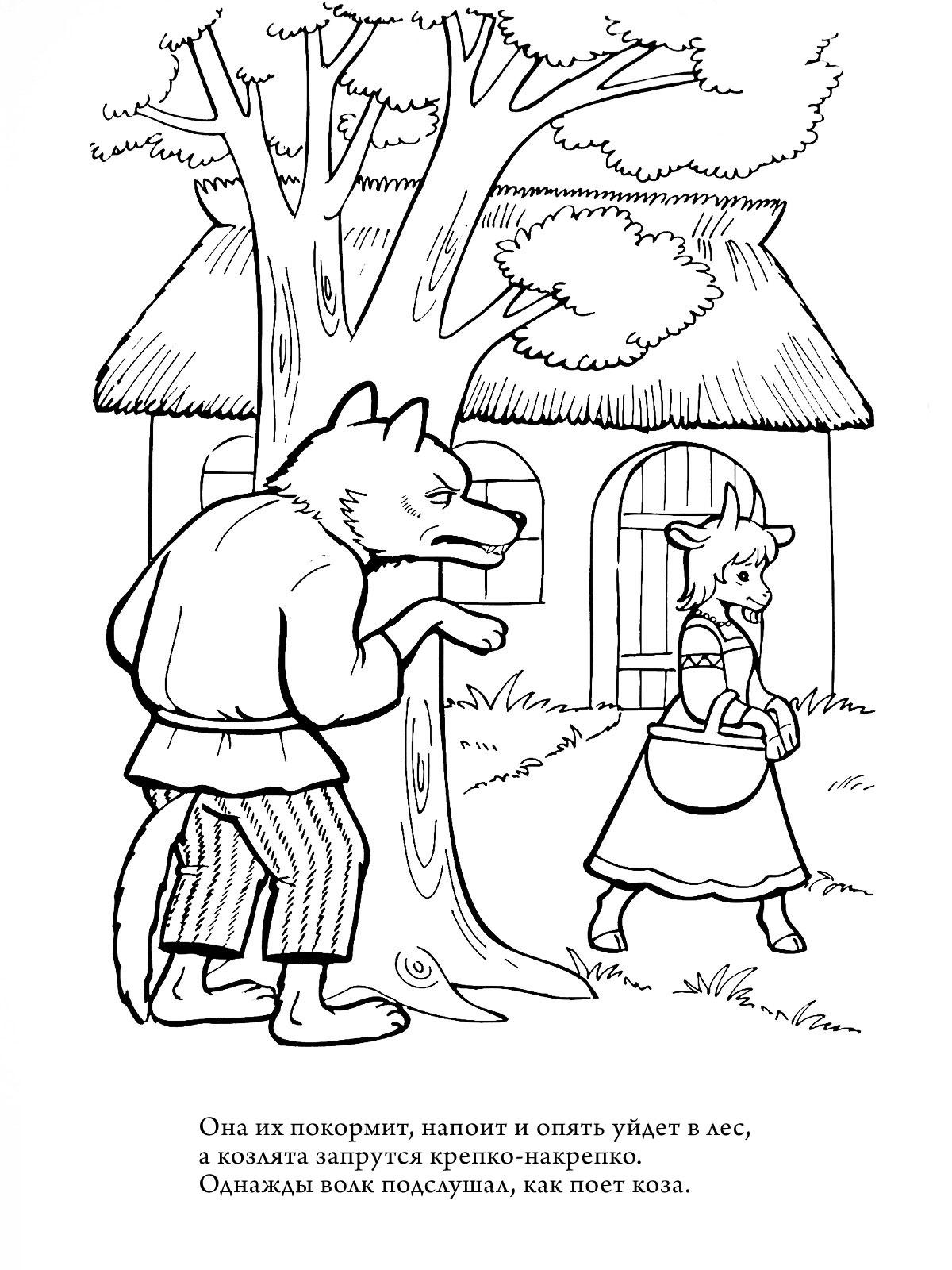 Волка и козлят сделать своими руками фото 631