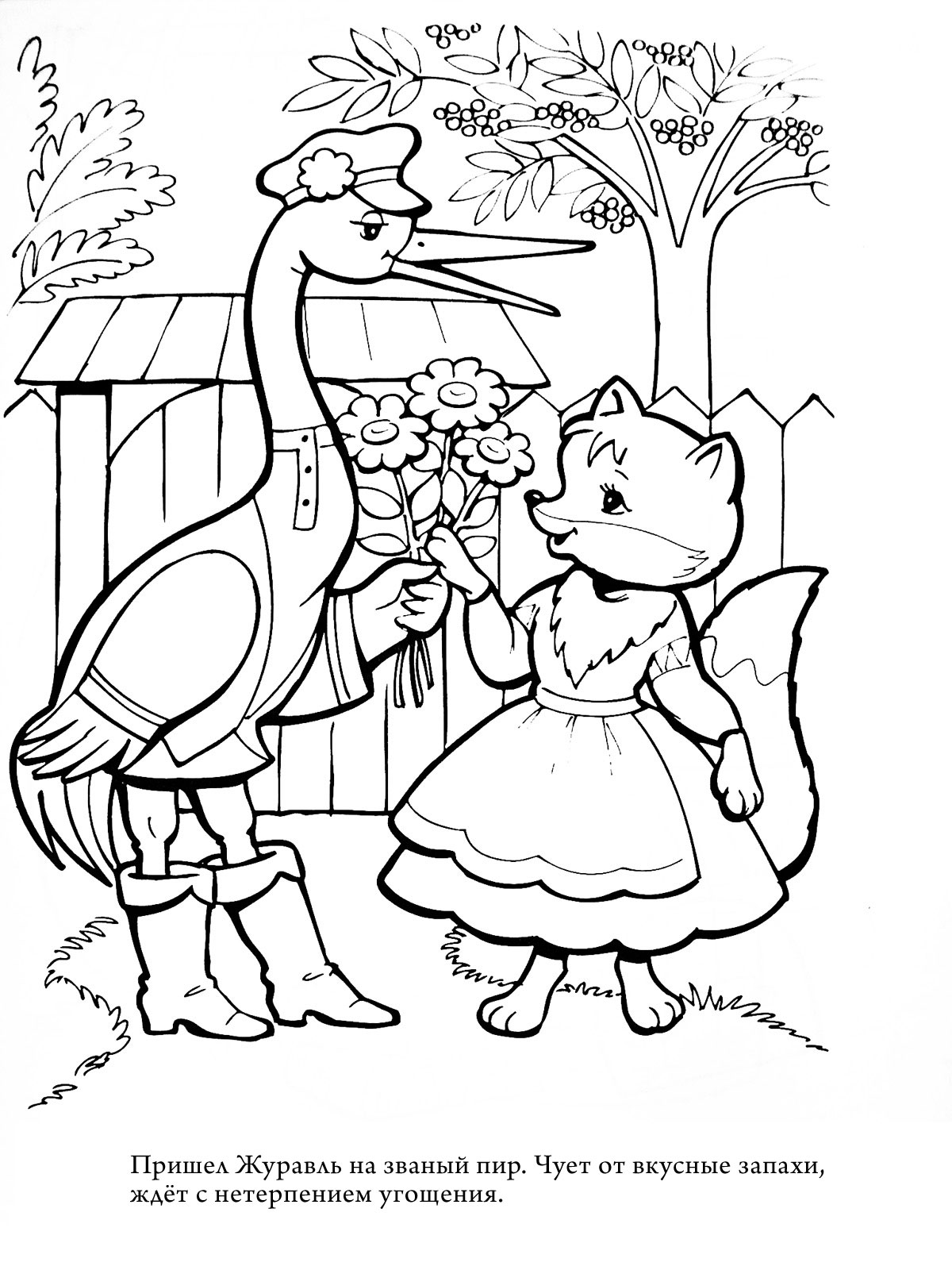 Сказка раскраска Лиса и Журавль
