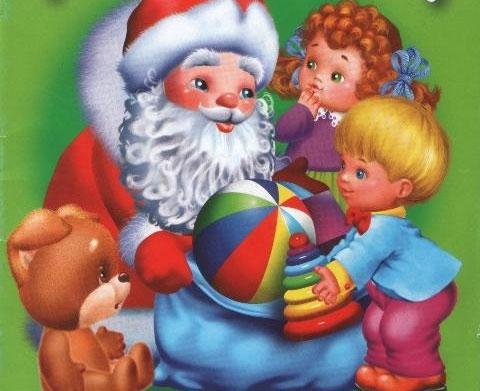 Дедушка Мороз и дети