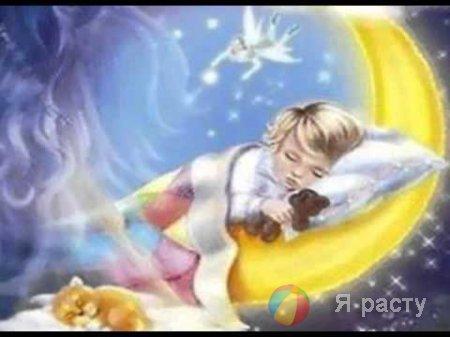 Спи, моя радость, усни!
