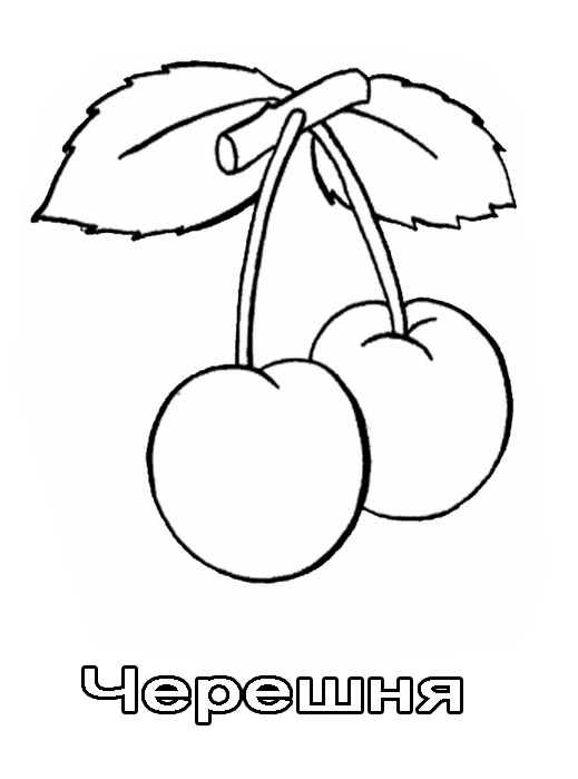 ягоды и фрукты раскраски по алфавиту я расту сайт