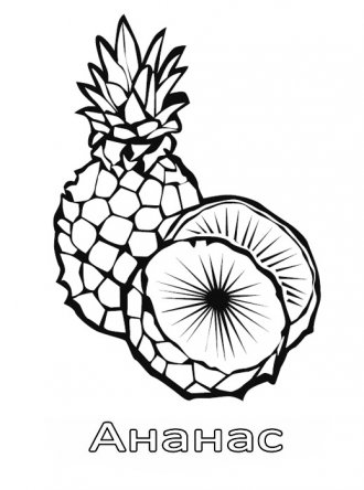 Ягоды и фрукты. Раскраски по алфавиту