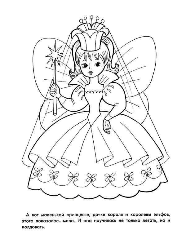 Принцесса раскраска для девочек