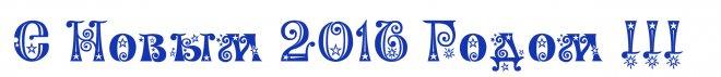 """Шаблоны букв для надписи """"С Новым Годом"""""""