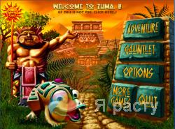 Зума – игра, которая нравится людям