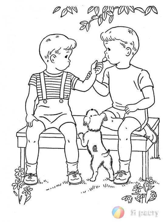 Мальчики и щенок