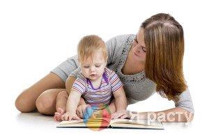 мама читает малышу книгу