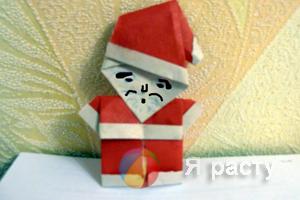 Дед Мороз. Оригими