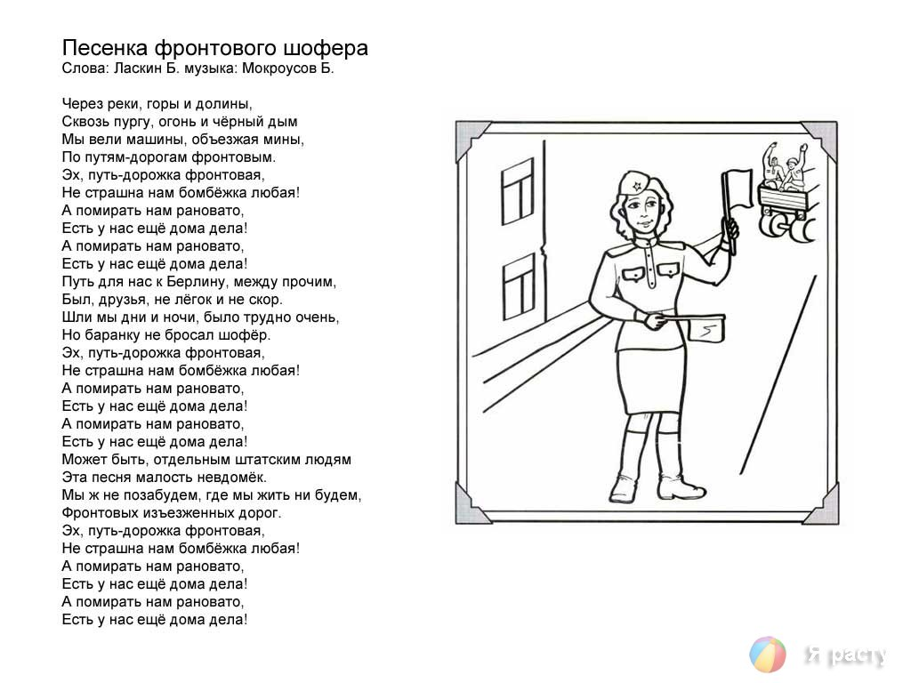 ПЕСЕНКА ШОФЕРА МИНУСОВКА СКАЧАТЬ БЕСПЛАТНО