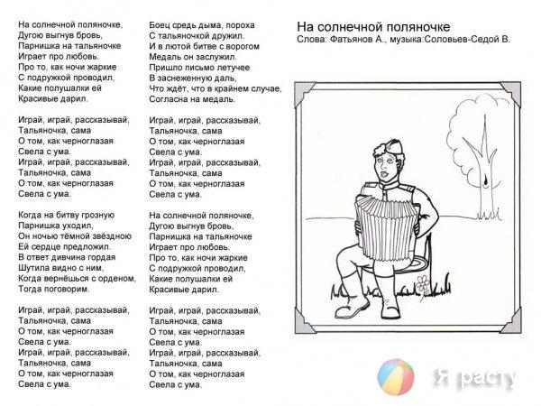 Песни военных лет в раскрасках