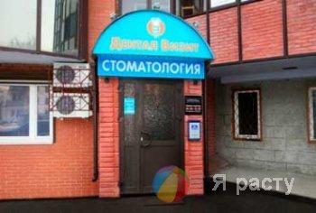 стоматология город Видное