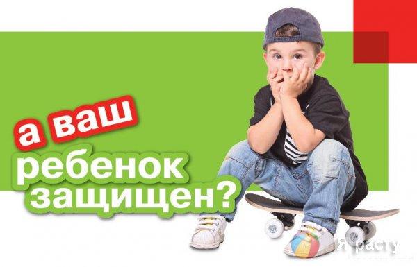 Страхование детей: что следует учесть