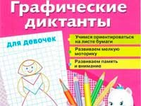 Графические диктанты для девочек