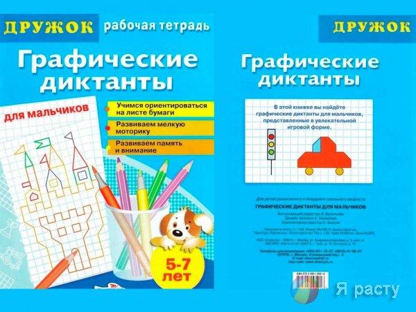 Графические диктанты для мальчиков 5-7 лет