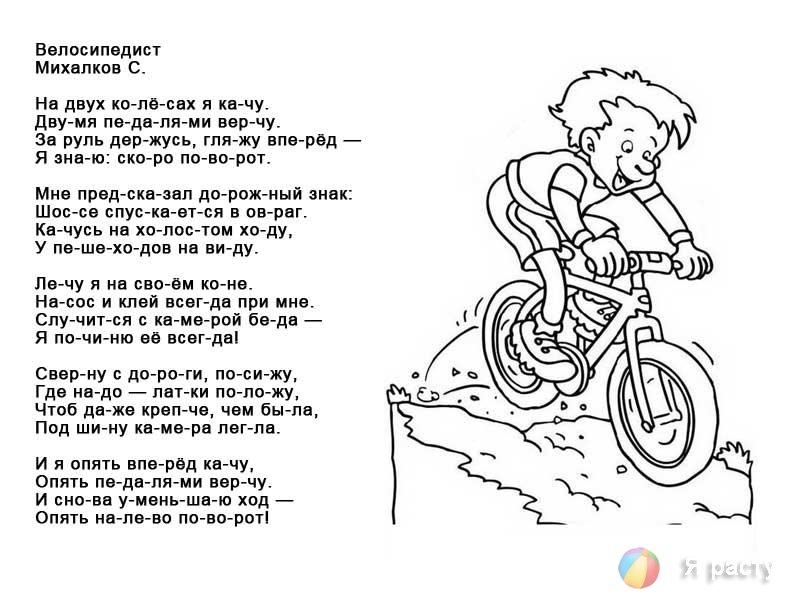 этот стихи к подарку велосипед известно