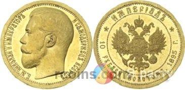 10 рублей Николая 2 цена