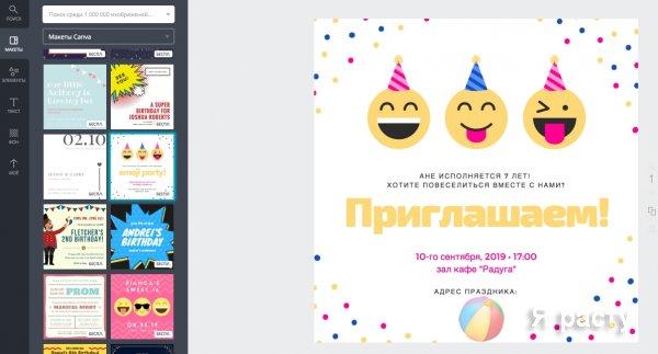 Создаем приглашение на детский день рождения