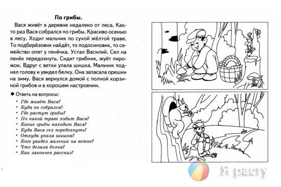 Рассказы про осень. Читаем и раскрашиваем картинки