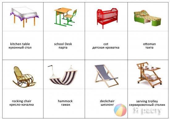Карточки Мебель. Furniture